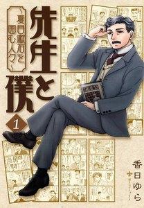 先生と僕~夏目漱石を囲む人々~ 1巻