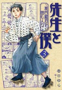 先生と僕~夏目漱石を囲む人々~ 3巻