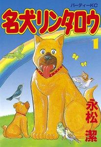 名犬リンタロウ (1) 電子書籍版