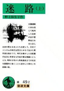 迷路 (上) 電子書籍版