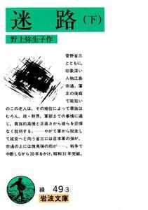 迷路 (下) 電子書籍版