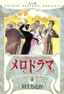 表紙『メロドラマ(全2巻)』 - 漫画