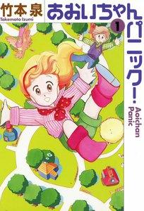 あおいちゃんパニック! (1) 電子書籍版