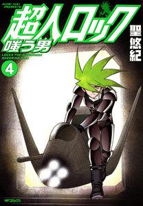 超人ロック 嗤う男 4巻