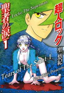 超人ロック 聖者の涙 Volume.1