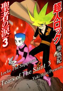 超人ロック 聖者の涙 Volume.3