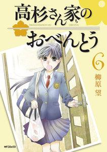高杉さん家(ち)のおべんとう (6) 電子書籍版