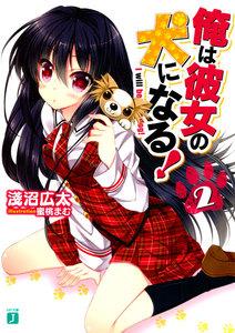 俺は彼女の犬になる! (2)