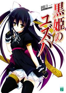 黒姫のユズハ (1)