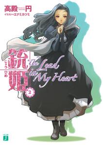 銃姫 (2) ~The lead in my heart~ 電子書籍版