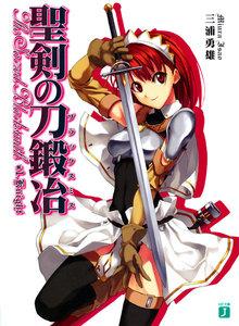 聖剣の刀鍛冶(ブラックスミス) (1)