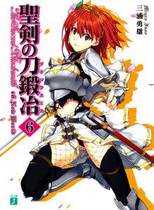 聖剣の刀鍛冶(ブラックスミス) (6)