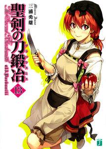 聖剣の刀鍛冶(ブラックスミス) (13)