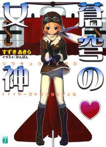 蒼穹の女神 (1) 111ヤークトシュタッフェル 電子書籍版