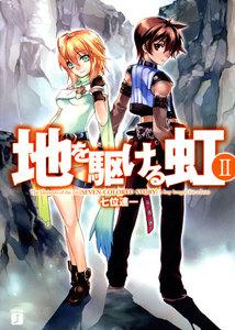 地を駆ける虹 (2) 電子書籍版