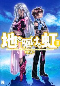 地を駆ける虹 (3) 電子書籍版