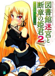 図書館迷宮と断章の姫君 (2) 電子書籍版