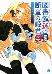 図書館迷宮と断章の姫君 (3) 電子書籍版