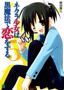 ネクラ少女は黒魔法で恋をする (5) 電子書籍版