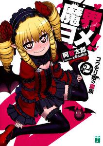 魔界ヨメ! (2) 電子書籍版