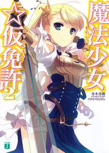 魔法少女☆仮免許 (2)
