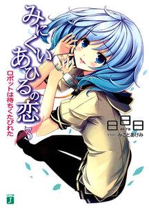 みにくいあひるの恋 (3)