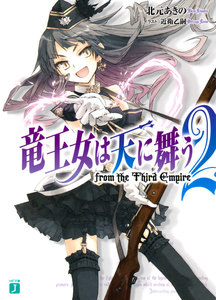 竜王女は天に舞う (2) from the Third Empire 電子書籍版