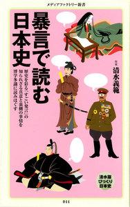 暴言で読む日本史 電子書籍版