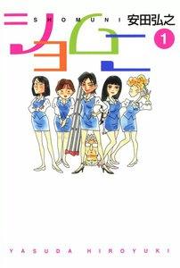 ショムニ (1) 電子書籍版
