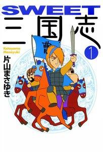 SWEET 三国志 (1) 電子書籍版