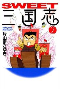 SWEET 三国志 (2) 電子書籍版