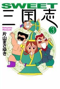 SWEET 三国志 (3) 電子書籍版