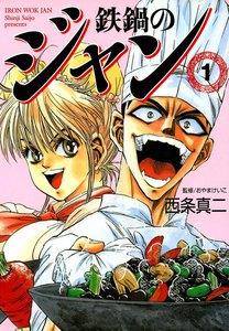 鉄鍋のジャン (1) 電子書籍版