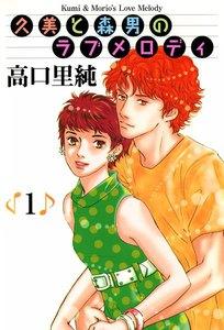 久美と森男のラブメロディ (1) 電子書籍版