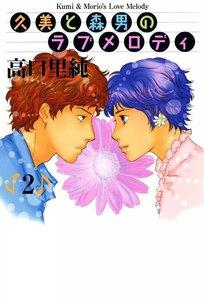 久美と森男のラブメロディ (2) 電子書籍版