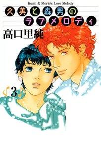 久美と森男のラブメロディ (3) 電子書籍版