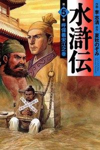 水滸伝 (5) 電子書籍版