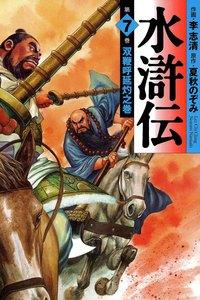 水滸伝 (7) 電子書籍版