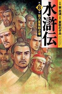 水滸伝 (8) 電子書籍版