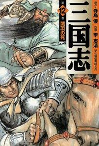 三国志 12巻