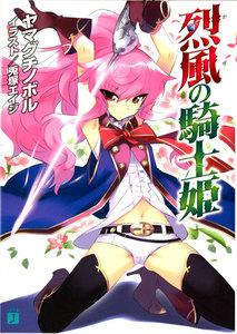 烈風の騎士姫 電子書籍版