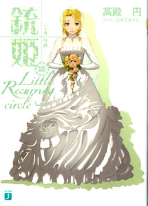 銃姫 (10) ~Little Recurring circle~ 電子書籍版