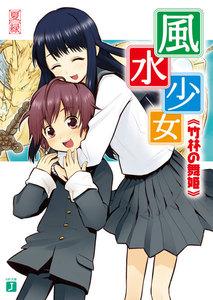風水少女 竹林の舞姫 電子書籍版