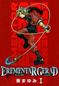 EREMENTAR GERAD (1) 電子書籍版