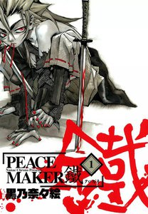 『PEACE MAKER鐵』を試し読みする