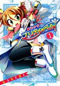 魔法少女プリティ☆ベル (1) 電子書籍版