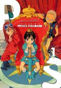 PRINCE STANDARD(プリンススタンダード) 〔新装版〕 1巻