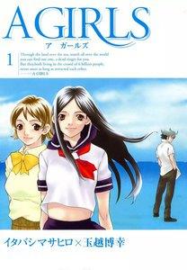 A GIRLS (1) 電子書籍版