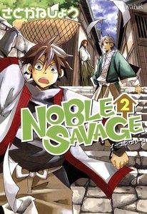 NOBLE SAVAGE 2巻