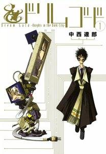ドリムゴード-Knights in the Dark City- 1巻